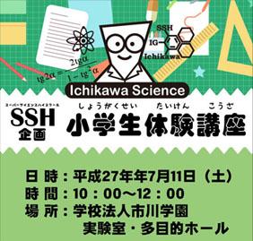 SSH小学生体験講座