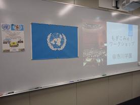 模擬国連初心者向けワークショップ開催2