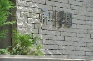 YOU_0477(外/第三教育塔ロゴ)
