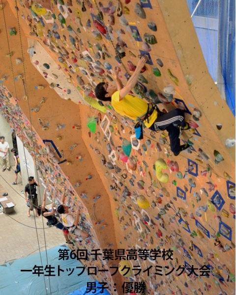千葉県クライミング・トップロープ大会2
